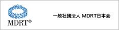 一般社団法人 MDRT日本会 公式サイト