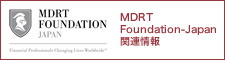 MDRT Foundation-Japan関連情報